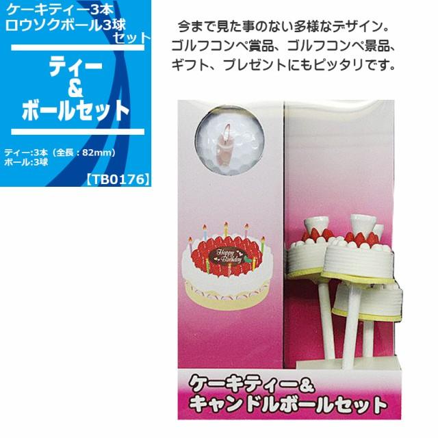 ケーキティー3本 ロウソクボール3球セット TB0176...