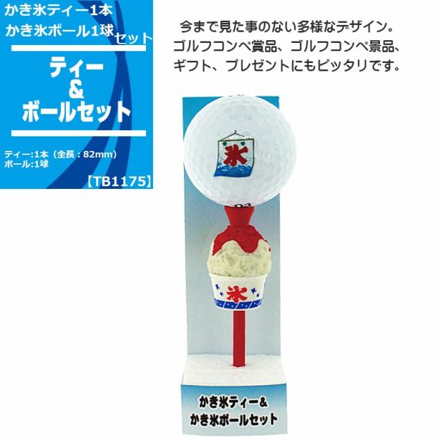 かき氷ティー1本 かき氷ボール1球セット TB1175