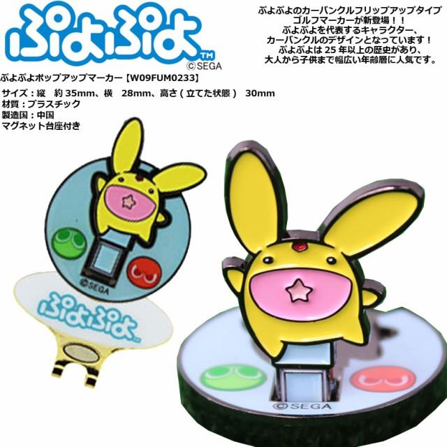 ホクシン ぷよぷよポップアップマーカー W09FUM02...