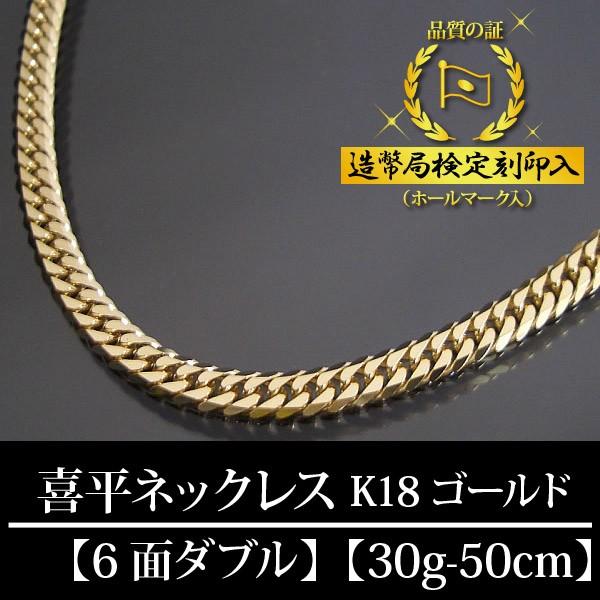喜平ネックレス 18金 6面ダブル(六面キヘイ) K1...