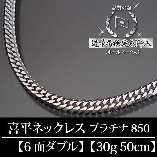 喜平ネックレス 6面ダブル(六面キヘイ) PT850 ...