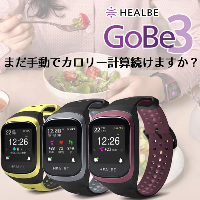 スマートウォッチ HEALBE GoBe3 ゴービー3 HGB3 ...