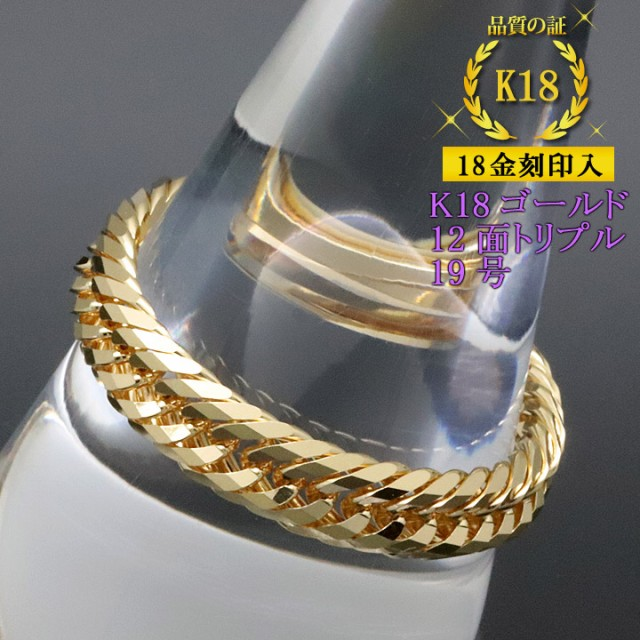 喜平リング 18金 【19号】 12面トリプル 指輪 チ...