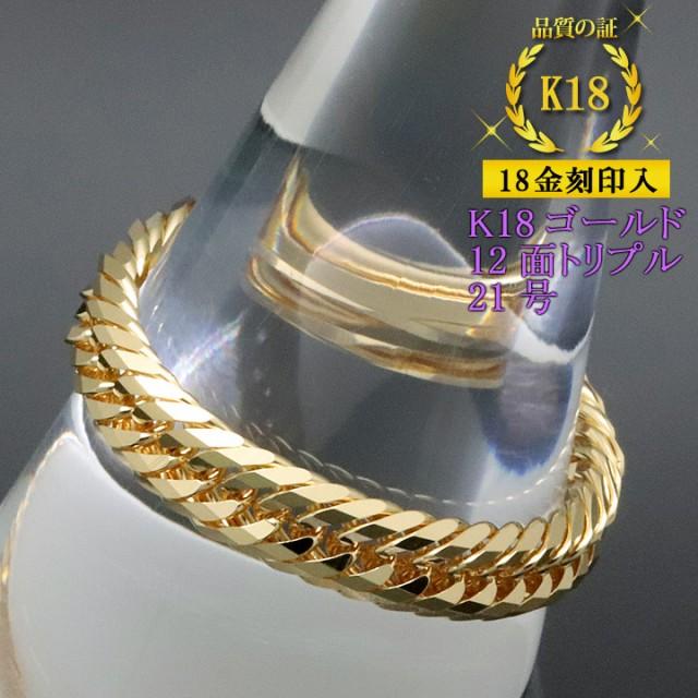 喜平リング 18金 【21号】 12面トリプル 指輪 チ...