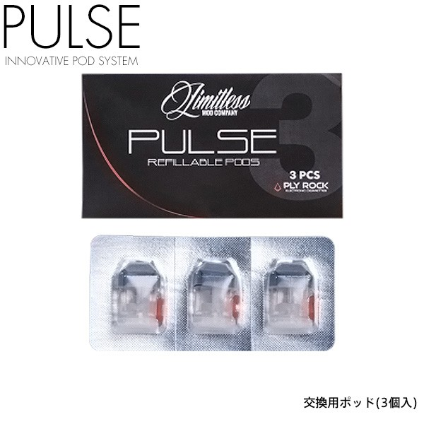 電子 ベイプ VAPE PULSE パルス専用 交換用ポッド...