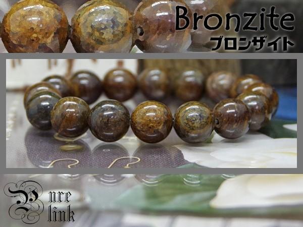 礼儀・礼節・正義を貫く魔石12mm『ブロンザイト』...