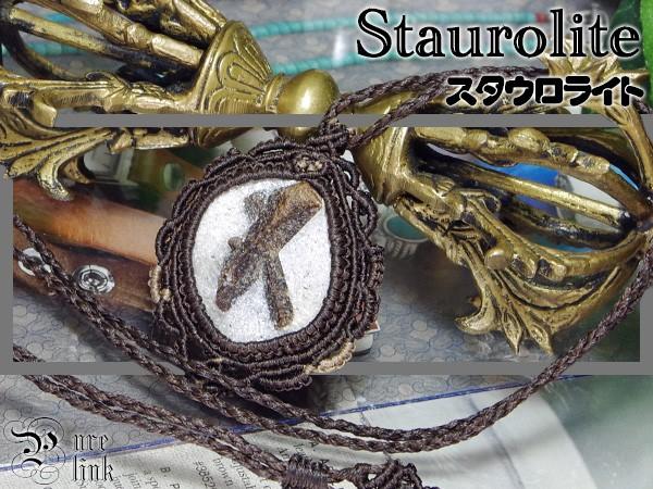 妖精の十字架・神秘的な十字石『スタウロライト』...