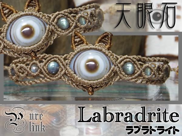 猫眼!?猫耳!?(*Φω-)『天眼石』と幻想的に輝く『...