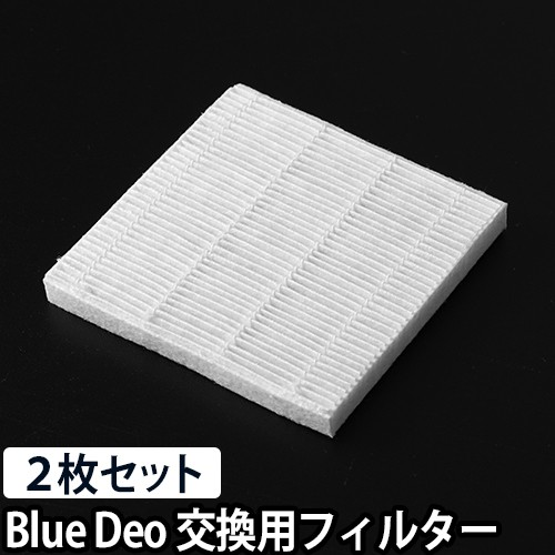 空気消臭除菌装置 Blue Deo ブルーデオ 交換用 プ...
