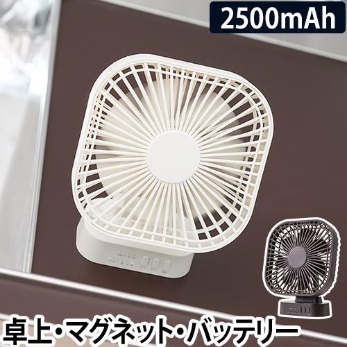 扇風機 充電式 送料無料の特典 コードレスファン ...