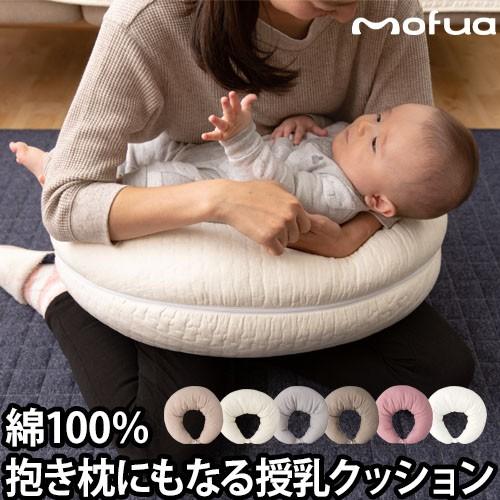 授乳クッション 抱き枕 妊婦 お座りクッション マ...