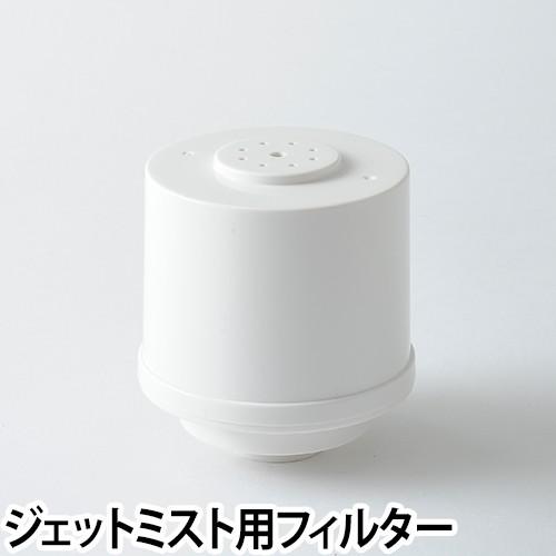 加湿器大容量超音波加湿器 JET MIST ジェットミス...