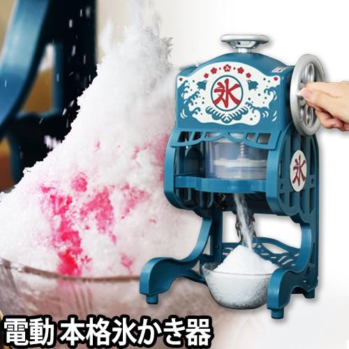 電動かき氷機 かき氷器 電動本格ふわふわ氷かき器...