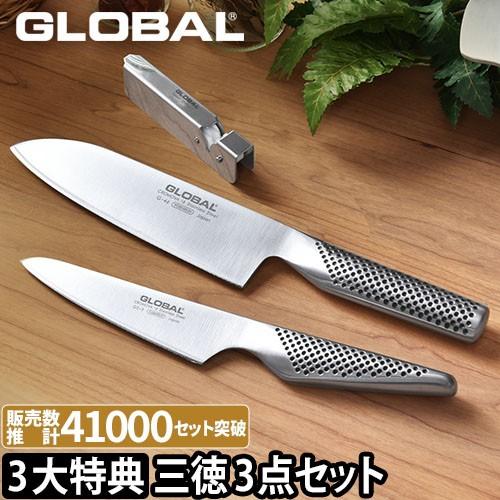 包丁 GLOBAL 3大おまけ特典 日本製 三徳3点セッ...