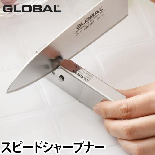 包丁研ぎ器 GLOBAL スピードシャープナー GSS-01 ...