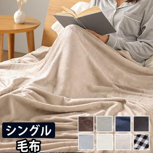 毛布 プレミアムマイクロファイバー毛布S シング...