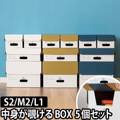 収納ボックス レビューで送料無料の特典 フタ付き ダンボール クラフトボックス PEEK BOX Lサイズ×1、Mサイズ×2、Sサイズ×2 合計5個セ