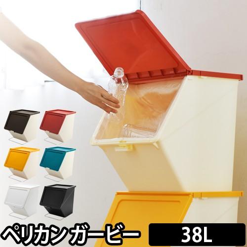 ごみ箱ゴミ箱 ペリカン ガービー 38L pelican gar...