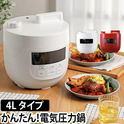 圧力鍋 圧力なべ 4つから選べるおまけ特典 シロカ 電気圧力鍋 電気 保温機能 siroca 炊飯器 炊飯 時短 大容量 4l SP-4D151 調理家電 電気
