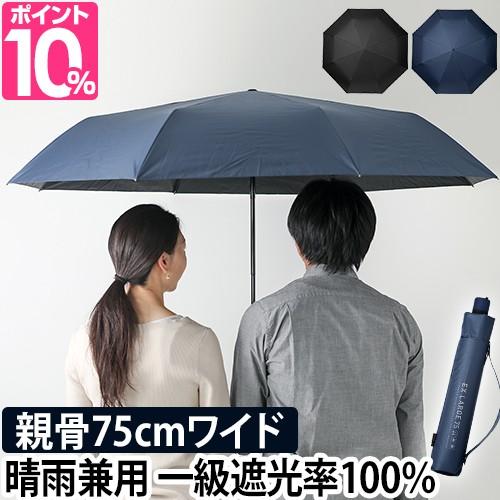 折りたたみ傘 大きい EXラージマルチ折りたたみ傘...
