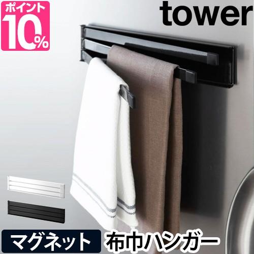ふきん掛け 送料無料の特典 マグネット布巾ハンガ...