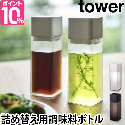 調味料入れ 詰め替え用調味料ボトル タワー tower...