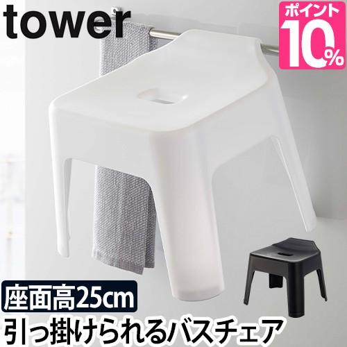 風呂椅子 引っ掛け風呂イス タワー tower 風呂い...