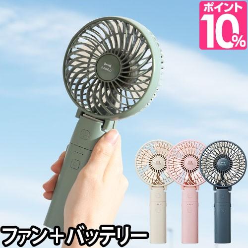 ハンディファン扇風機 おしゃれ USB ブルーノ ポ...