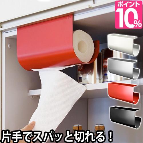 キッチンペーパーホルダー キッチンペーパーハンガー キッチンペーパースタンド 吊り 片手で切れる 収納 マグネット キッチン雑貨 おしゃ