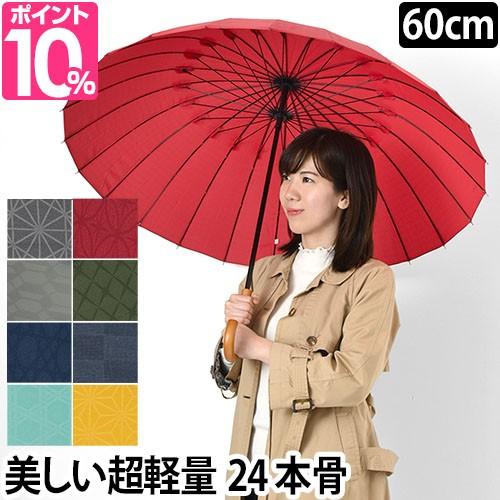 長傘 mabu 超軽量24本骨傘 江戸 えど 雨傘 和傘 ...