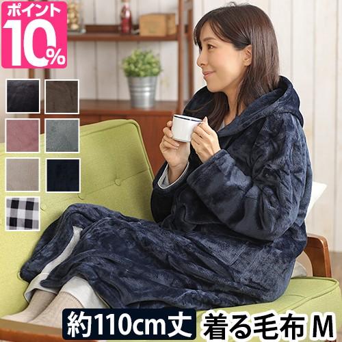 着る毛布 送料無料の特典 ルームウェア ルームウエア モフア mofua×AQUA プレミアムマイクロファイバー 着る毛布 フード付き 110cm丈 吸