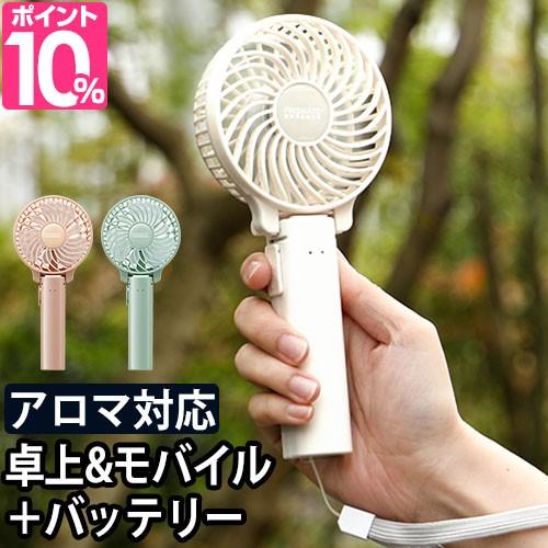 【もれなく送料無料の特典】ハンディ 扇風機 充電...