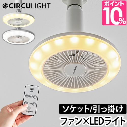 LEDライトLED シーリングファン ファン付き 小型 ...