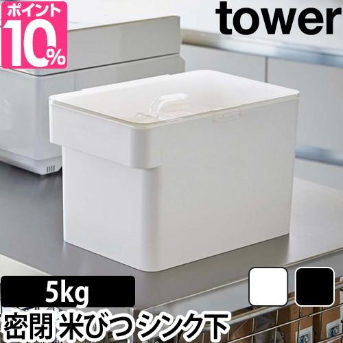 米びつ 密閉 シンク下米びつ タワー tower 5kg 計...