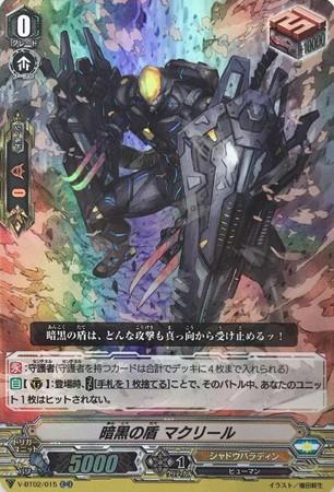 《中古トレカ ヴァンガード》V-BT02)暗黒の盾 マ...