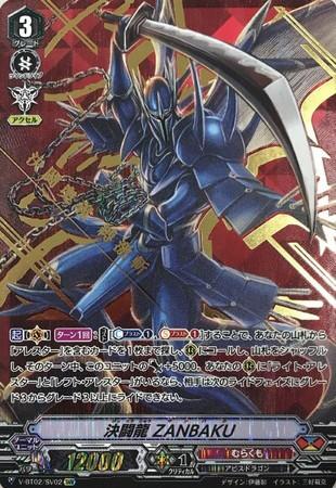 《中古トレカ ヴァンガード》V-BT02)決闘龍 ZANBA...