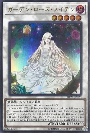 《中古トレカ 遊戯王》DP21)ガーデン・ローズ・メ...