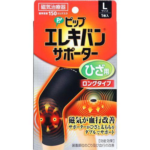 ピップ エレキバンサポーター ひざ用ロングタイプ...