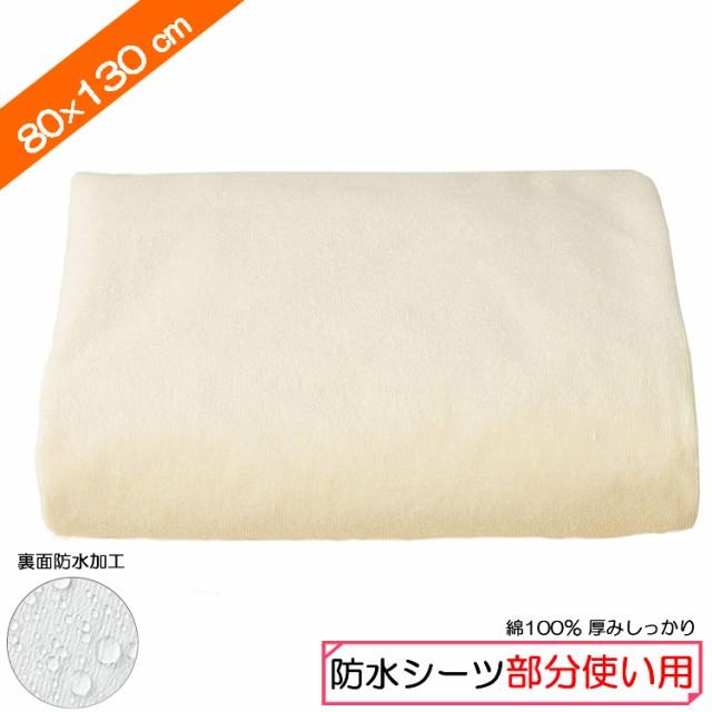 イクズス 綿100%パイル地 防水おねしょシーツ(エ...