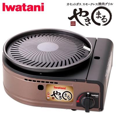 【送料無料】イワタニ 無煙 カセットガス スモークレス焼肉グリル やきまる CB-SLG-1