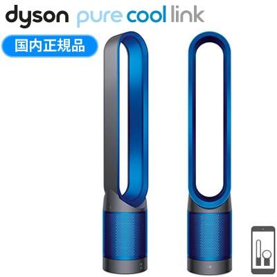 【送料無料】ダイソン 扇風機 空気清浄機能付 タワーファン ピュアクールリンク TP03IB アイアン/ブルー