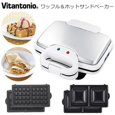 【送料無料】ビタントニオ ワッフル&ホットサンドベーカー VWH-200-W ホワイト