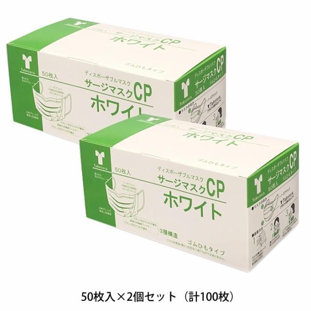 【2個セット】竹虎 サージマスクCP ホワイト 9.5c...