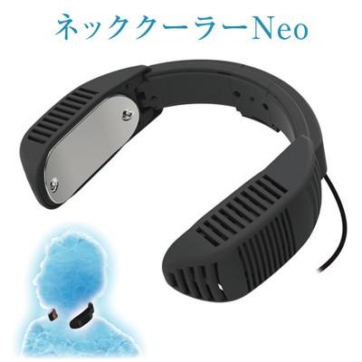【送料無料】サンコー ネッククーラーNeo TK-NECK...