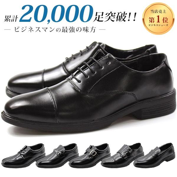 ビジネスシューズ メンズ 革靴 幅広 ワイズ 3E 軽...