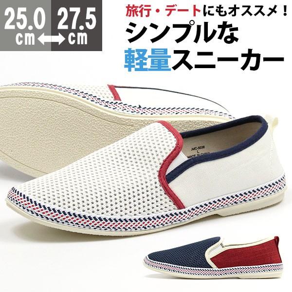 スニーカー メンズ 25.0-27.5cm 靴 男性 スリッポ...