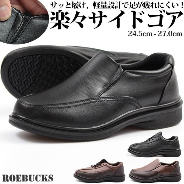 スニーカー メンズ ローバックス 靴 革靴 紳士靴 ...