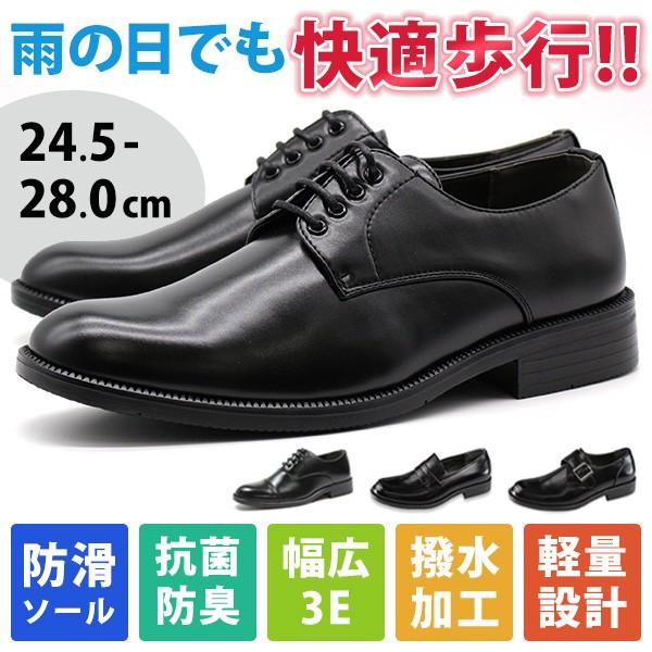 ビジネスシューズ メンズ 革靴 ウォーキング 防滑...