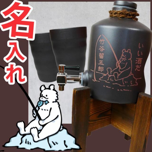 名入れ お酒 【 送料無料 】 ギフト 誕生日 プレ...