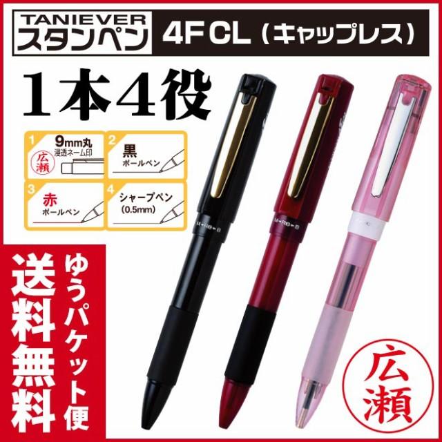 【送料無料】  ボールペン ネームペン スタンペ...